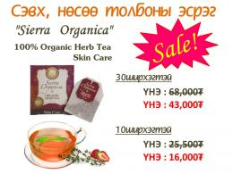 "[Herb Tea] ""Sierra Organica"" Skin care (2г*30ш)"